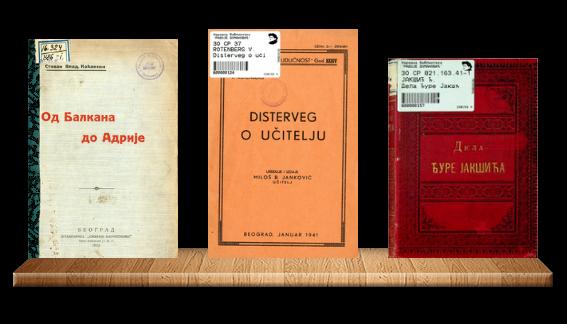 digitalna-biblioteka
