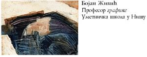 kameni-sveti-grafike-2